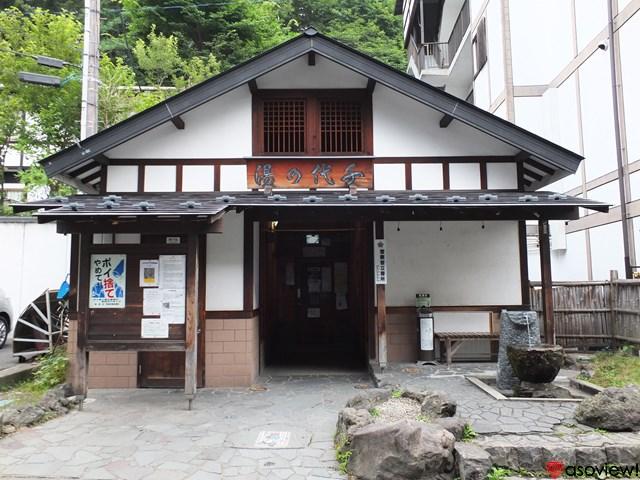 草津 温泉 観光 協会