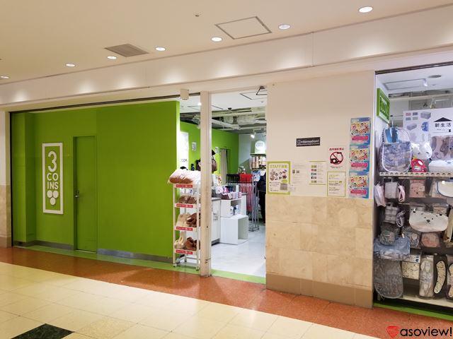 3COINS 横浜ジョイナス店は、ジョイナス地下1階にあるナチュラルでかわいい雑貨店です。特にヘアアクセサリー や靴下、タイツなどが豊富です。駅から直結なので、横浜駅