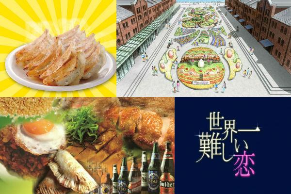「横浜赤レンガ倉庫」に関する、おすすめの観光・お出かけスポットや最新のイベント情報を紹介しています。人気の定番スポットから穴場情報までまとめましたので、楽しい週末や休日を過ごすための参考にしてくださいね。
