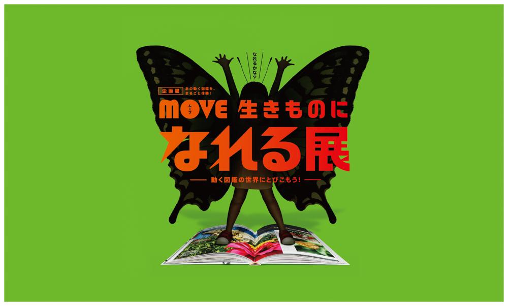 「日本科学未来館」に関する、おすすめの観光・お出かけスポットや最新のイベント情報を紹介しています。人気の定番スポットから穴場情報までまとめましたので、楽しい週末や休日を過ごすための参考にしてくださいね。