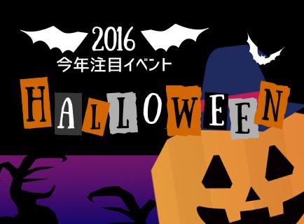 ハロウィン2016 イベントからスイーツまで大特集!