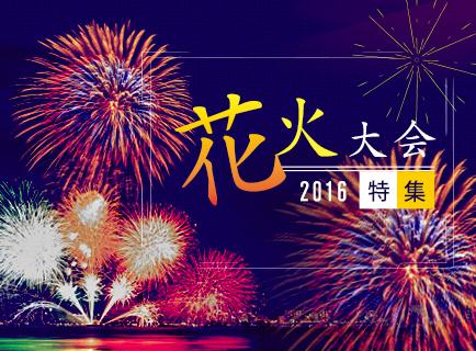 花火大会2016 全国特集