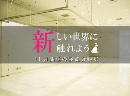 11月開催の展覧会特集。新しい世界に触れよう!