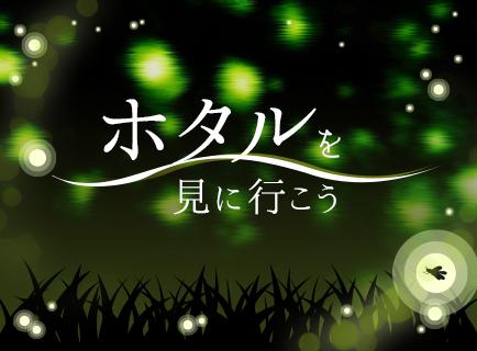ホタルを見に行こう!関東近郊、ホタルの名所特集