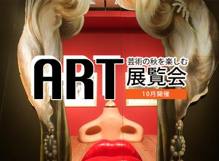 芸術の秋を楽しむ!10月開催の展覧会特集