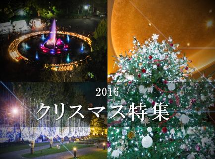 クリスマスはロマンチックに過ごそう!2016年のクリスマス特集