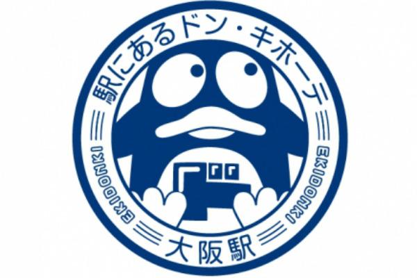 「大阪駅」に関する、おすすめの観光・お出かけスポットや最新のイベント情報を紹介しています。人気の定番スポットから穴場情報までまとめましたので、楽しい週末や休日を過ごすための参考にしてくださいね。