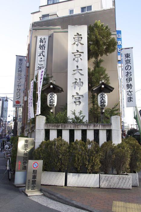 いまは東京都・飯田橋にある東京大神宮は、最初に神社が創建されたのは東京千代田区にある日比谷。地名に由来して「日比谷大神宮」