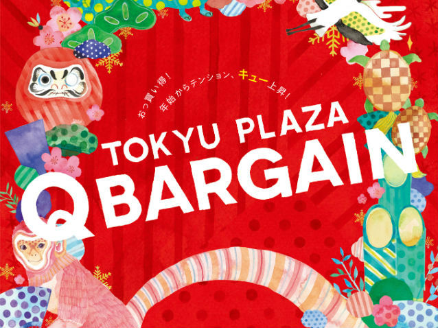 「蒲田」に関する、おすすめの観光・お出かけスポットや最新のイベント情報を紹介しています。人気の定番スポットから穴場情報までまとめましたので、楽しい週末や休日を過ごすための参考にしてくださいね。
