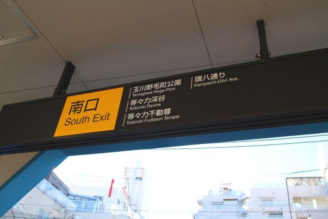 駅 等々力