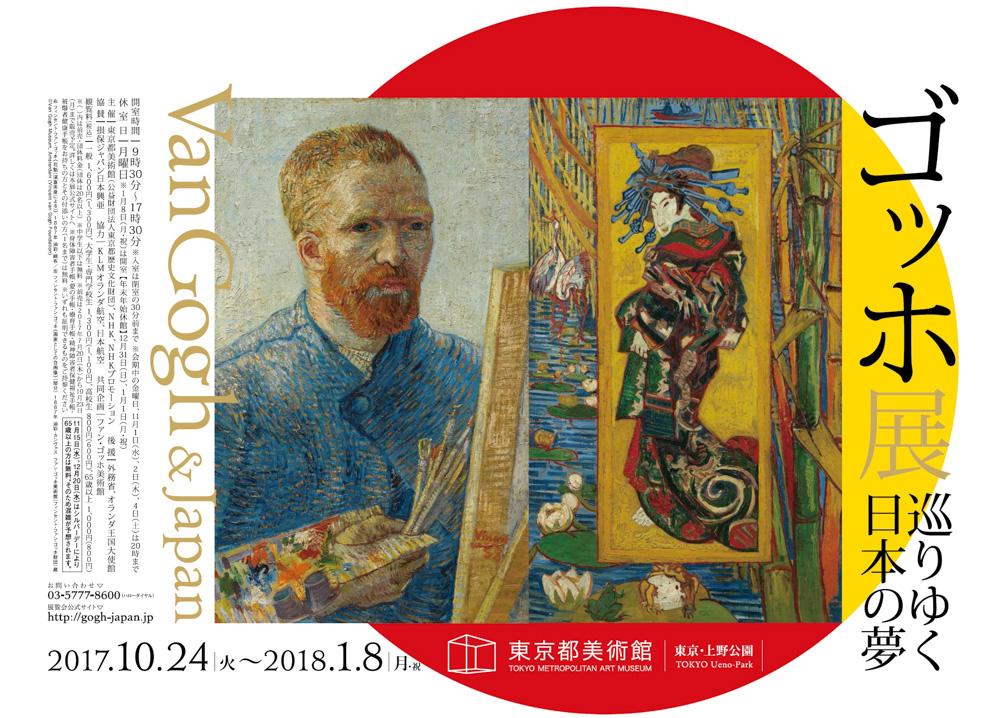 「東京都美術館」に関する、おすすめの観光・お出かけスポットや最新のイベント情報を紹介しています。人気の定番スポットから穴場情報までまとめましたので、楽しい週末や休日を過ごすための参考にしてくださいね。