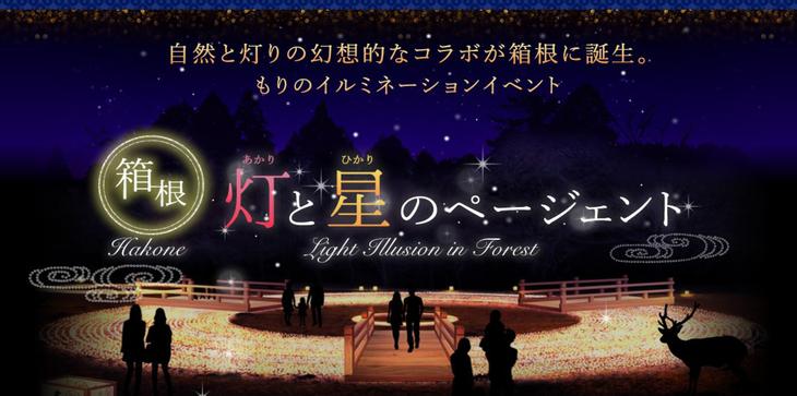「箱根町」に関する、おすすめの観光・お出かけスポットや最新のイベント情報を紹介しています。人気の定番スポットから穴場情報までまとめましたので、楽しい週末や休日を過ごすための参考にしてくださいね。