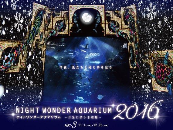 「新江ノ島水族館」に関する、おすすめの観光・お出かけスポットや最新のイベント情報を紹介しています。人気の定番スポットから穴場情報までまとめましたので、楽しい週末や休日を過ごすための参考にしてくださいね。