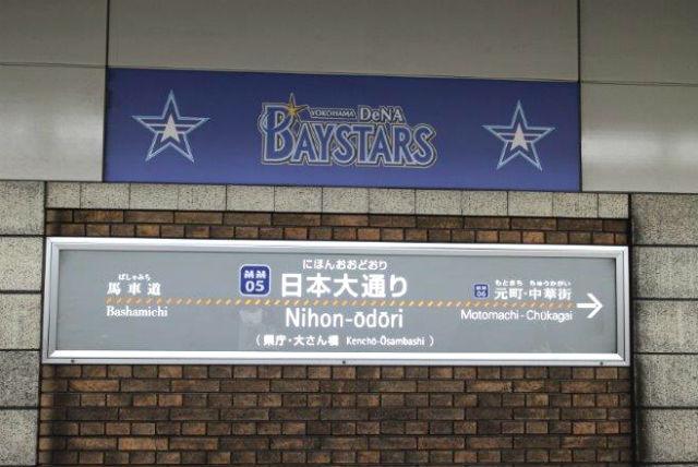 【野球場へ行こう!】横浜DeNAベイスターズの本拠地、横浜 ...