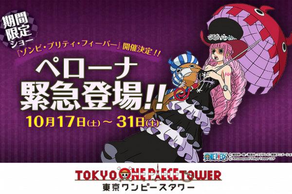 「東京ワンピースタワー」に関する、おすすめの観光・お出かけスポットや最新のイベント情報を紹介しています。人気の定番スポットから穴場情報までまとめましたので、楽しい週末や休日を過ごすための参考にしてくださいね。