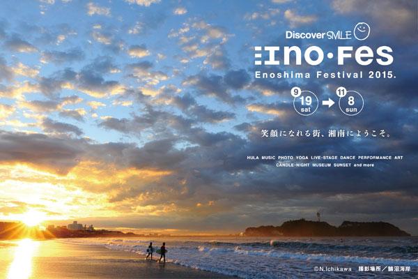 「江ノ島」に関する、おすすめの観光・お出かけスポットや最新のイベント情報を紹介しています。人気の定番スポットから穴場情報までまとめましたので、楽しい週末や休日を過ごすための参考にしてくださいね。