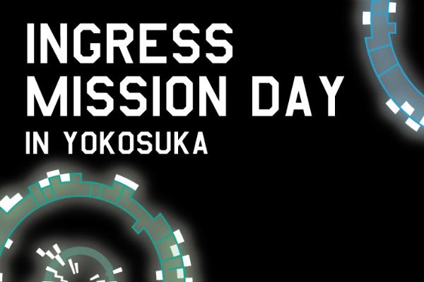 「横須賀」に関する、おすすめの観光・お出かけスポットや最新のイベント情報を紹介しています。人気の定番スポットから穴場情報までまとめましたので、楽しい週末や休日を過ごすための参考にしてくださいね。