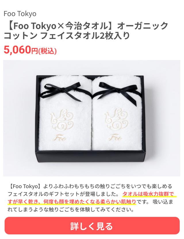 メール 贈り物 お礼