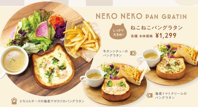 大阪 ねこねこ 食パン