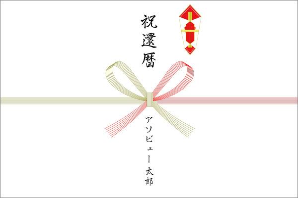 のし(熨斗)の書き方、マナー、シーン別の活用方法